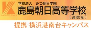 鹿島朝日高等学校のイメージ