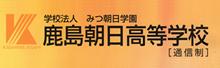 鹿島朝日高等学校